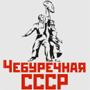 Кафе СССР на улице Ленинградский проспект