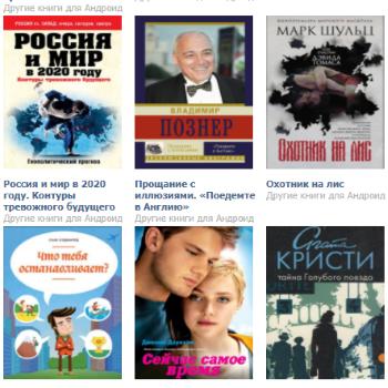 Обзор сайта andr-book.ru