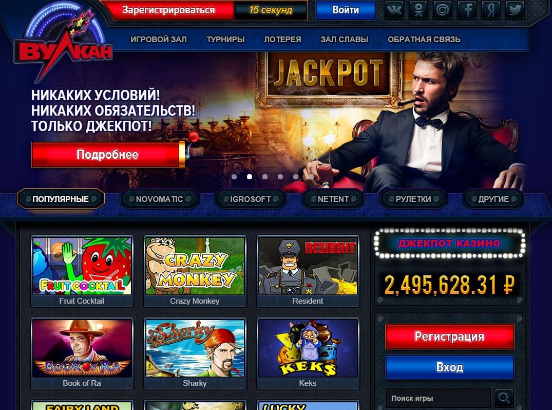 Клуб Вулкан 777: азартная игра