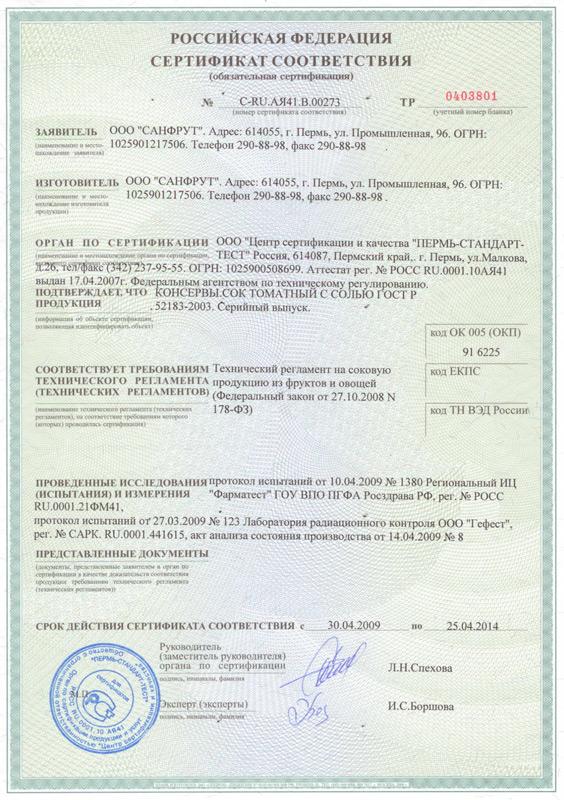 Сертификат соответствия сок